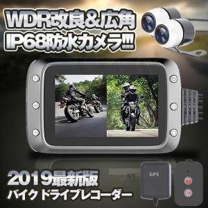 ドライブレコーダー バイク用 前後カメラ 防水カメラ usb対応 GPS対応 1080P HD ループ録画 BBBBBBD kasimaw