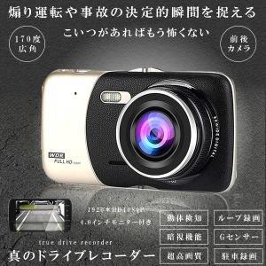 ドライブレコーダー 2カメラ ドラレコ 前後カメラ HD1080P 4インチ 170度広角 Gセンサー搭載 車載カメラ ドラレコ 駐車監視 GENUINE|kasimaw