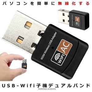 無線 LAN 子機 USB Wifi 子機 デュアルバンド 600Mbps 2.4G 5G Hz ワイヤレス PC WiFi アダプタ ネットワーク MLKUSB kasimaw