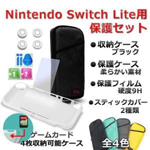 Nintendo Switch Lite ニンテンドー スイッチ ライト 収納 ケース 保護カバー TPU素材 フィルム スティック カバー 4個 ゲームカード 収納 可能 MASTERLITE-BK|kasimaw