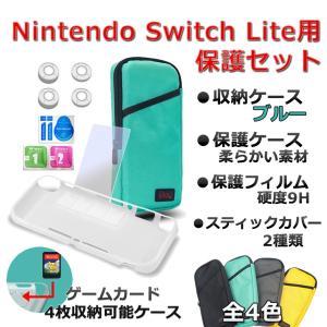 Nintendo Switch Lite ニンテンドー スイッチ ライト 収納 ケース 保護カバー TPU素材 フィルム スティック カバー 4個 ゲームカード 収納 可能 MASTERLITE-BL|kasimaw
