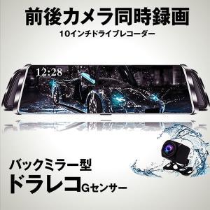 ドライブレコーダー 10インチ 前後カメラ同時録画 バックミラー型 ドラレコ Gセンサー バックカメラ連動 リアカメラミラー 10DORASS kasimaw