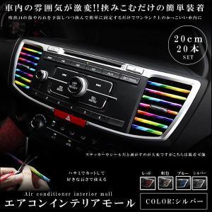 エアコンモール シルバー 20cm 20本セット カーアクセサリー 車内 ドレスアップ エアコン リム カー用品 カーグッズ おしゃれ 車用品 人気 AIRMALL-SV|kasimaw