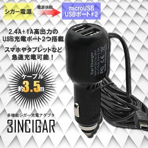 シガーソケット 電源ケーブル シガーソケット miniUSB USB2ポート 3.5A 1A 3.5M 12V ドラレコレーダー GPSカーナビ 3INCIGAR|kasimaw