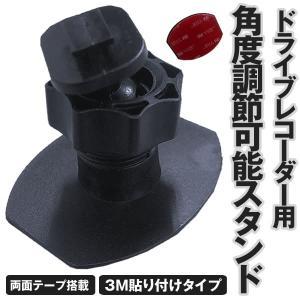 カメラ ドラレコ スタンド 高さ 35.7mm 両面テープ 貼り付け タイプ 9BAN|kasimaw