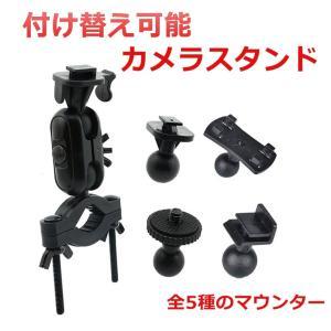 ドライブレコーダー ホルダー スタンド 5種類 アダプター付き 取付ブラケット 車 バイク 自転車 アクションカム BIKEMOUNT|kasimaw