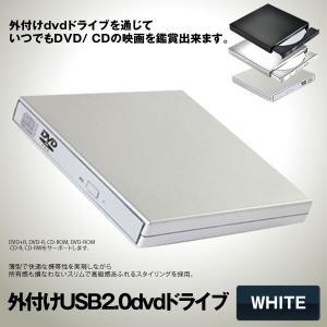 外付けCDドライブ ホワイト USB2.0外付けポータブルCD-RW DVD-Rドライブ ディスク ...