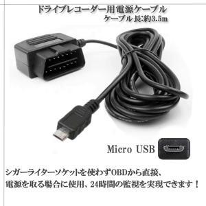 ドライブレコーダー用 電源ケーブル OBD接続 24時間駐車監視 降圧ケーブル (micro-usb) MICROCAB|kasimaw