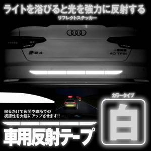 車用 蛍光 反射テープ ホワイト リフレクトステッカー 防滴 伸縮 事故防止 駐車場 安全表示 HANSHAHE-WH|kasimaw