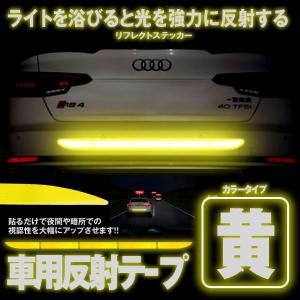 車用 蛍光 反射テープ イエロー リフレクトステッカー 防滴 伸縮 事故防止 駐車場 安全表示 HANSHAHE-YE|kasimaw