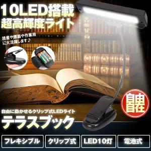 10LED搭載 ブックライト フレキシブル 読書灯 本 新聞 作業 クリップ式 便利 長寿命 明るい 照明 寝室 GAKULIGHT