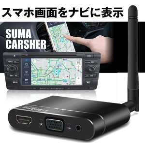 MiraScreen HDMI変換 アダプタ カーナビ GPSミラーリング ボックス ワイヤレスディスプレイアダプター 1080P MIRAKURIN