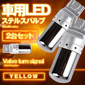 車用 ウィンカー ランプ T20 LED 2個セット イエロー シングル ステルス バルブ アンバー...