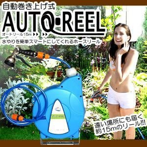 自動巻き上げ式 オートリール ( ホースリール ) 15m 手を汚さずに楽々洗車や水やり MI-AUTOREEL 即納|kasimaw