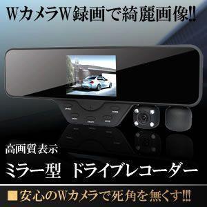ドライブレコーダー ルーム ミラー 常時録画 Wカメラ ダブル録画 高画質 KZ-B735T 予約|kasimaw