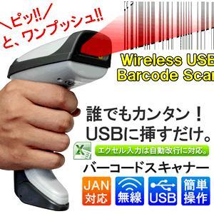 ワイヤレスUSBバーコードスキャナー バーコードリーダー MI-BCSCAN  予約|kasimaw