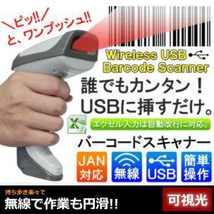 ワイヤレス USB バーコードスキャナー ( バーコードリーダー ) MI-BCSCAN  即納|kasimaw