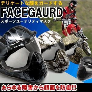 フェイスガードマスク 顔をガードする新しいプロテクター バイク・スノボー・スキー MI-BKM 即納|kasimaw