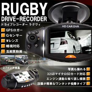 ドライブレコーダー 常時録画 Wカメラ 高画質 ラグヴィ Gセンサー KZ-DR-RUGBY 即納|kasimaw