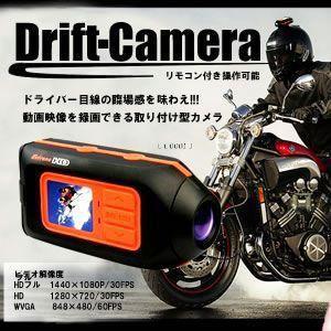 アクションカメラ スピード HD バイクやカート自転車 車に取り付け可能 KZ-DRIFT-CAM 即納|kasimaw