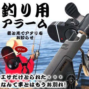 釣り用 フィッシングヒットセンサー アタリをお知らせ 釣りアラーム FISH-AR|kasimaw