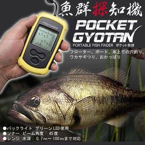 ポケット魚探 !!!! 携帯型魚群探知機 MI-FISHFINDER 予約|kasimaw