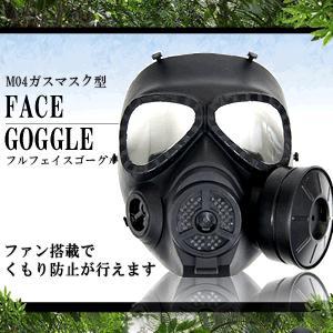サバイバルゲーム M04ガスマスク型 フルフェイスゴーグル KZ-SV-GASMASK 即納|kasimaw
