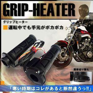 冬場のバイクでも 手元ポカポカ グリップヒーター 左右2台セット KZ-GH100 即納|kasimaw
