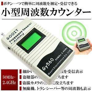 小型周波数カウンター 盗聴器 盗撮カメラ発見器 MI-GY560 即納|kasimaw