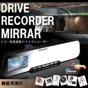 ドライブレコーダー ミラー 桜 常時録画 高画質 パノラマ表示 動体感知 KZ-ROOM-DR 2台セット 即納|kasimaw