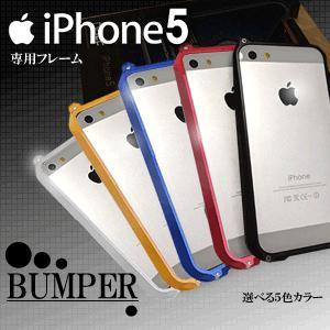 iPhone5 専用 フレーム 「バンパー」5色カラー KZ-i5frame 即納|kasimaw