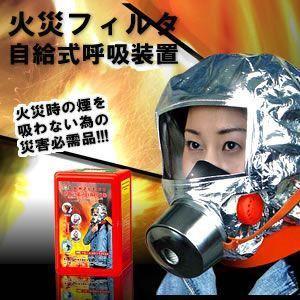 【年末SALE】火災フィルタ自給式呼吸装置搭載マスク 危険な煙からあなたを守る!!! KZ-MASK-40 即納|kasimaw