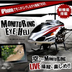 ラジコン ヘリコプター 人気 iPhone iPad モニタリング操縦 MRIヘリ KZ-MRI-HELI 即納|kasimaw