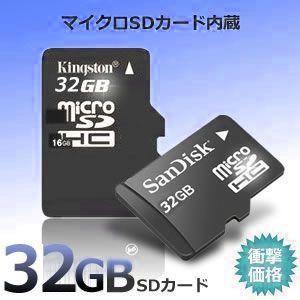マイクロSDカード内蔵 SDカード 高速 安心 Wメモリー MSD-32GB 即納|kasimaw
