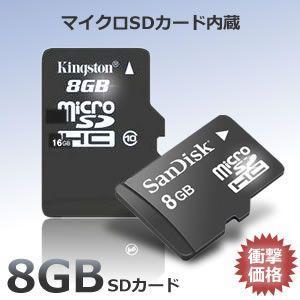 マイクロSDカード内蔵 SDカード 高速 安心 Wメモリー KZ-MSD8GB 即納|kasimaw