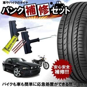 パンク 修理キット リペアキット タイヤ 簡単 応急処置 カー用品 人気 KZ-PUNK-S 即納|kasimaw