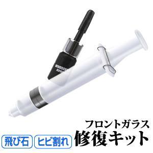 リペア キット カー用品 ひび割れ補修 フロントガラス 2ヶ所分 飛び石 傷 修理 穴埋め 修復 特典 KZ-REP01  即納|kasimaw