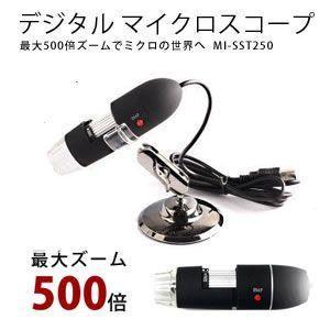 マイクロスコープ 500倍 KZ-SST250 即納|kasimaw