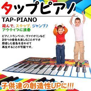 約2m近くのジャンボサイズ!録音/再生モード機能搭載 踏んで、ステップ、ジャンプ♪8つの音色でアクティブに演奏! タップピアノ MI-TP100 予約 kasimaw