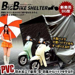 バイク用 防犯グッズ BIGバイクシェルター 簡易 ガレージ 防犯 セキュリティ向上 車庫  組み立て式 MI-WPBT-M 予約|kasimaw