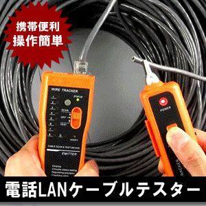 LANケーブルテスター 電話線 電気 通信 工事 MI-XQ350 予約|kasimaw