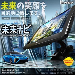 未来ナビ 次世代 ナビゲーション 大迫力 HD 高画質 大画面 テレビ タッチパネル式 オービス 警告 ストリート マップ 地図更新 動画 音楽 写真 MIRAI-NAVI|kasimaw