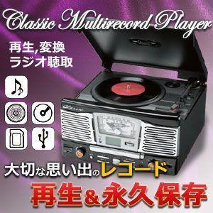 Vertex マルチ レコード プレイヤー CD USB SD ラジオ MRP-V001BK 即納 kasimaw