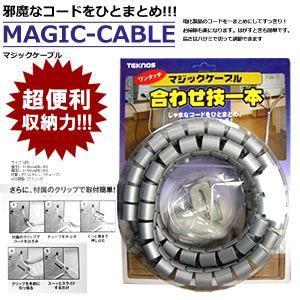 邪魔なコードをワンタッチで一まとめ 収納力 安全のマジックケーブル MC-150【3本】セット|kasimaw