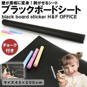 壁が黒板に変身! ブラックボードシート チョーク付き 貼って剥がせる お絵かき オフィス スケジュール MY-BBS|kasimaw
