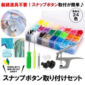 プラスナップ スナップボタンセット ハンディプレス プラスチック ボタン 12mm T5 24色 240組 収納ケース付き 手芸 裁縫 PURANA24|kasimaw
