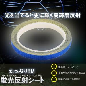 蛍光 反射 テープ ブルー 8m シート 超高輝度 自転車 装飾 ステッカー 安全 警告 事故防止 オートバイ バイク 車 KEIHANT-BL|kasimaw