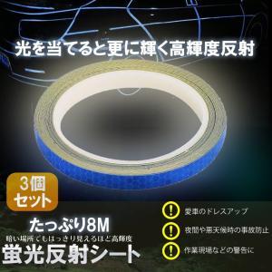 蛍光 反射 テープ ブルー 3個セット 8m シート 超高輝度 自転車 装飾 ステッカー 安全 警告 事故防止 オートバイ バイク 車 KEIHANT-BL-3|kasimaw