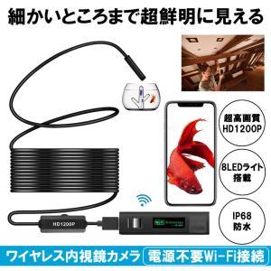 ワイヤレス 内視鏡 超高画質1200P 8灯LEDライト カメラ フレキシブル wifi スマホ タブレット iphone android pc IP68 防水 スコープ WIRLESSCA|kasimaw