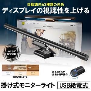 モニター ライト スクリーン 掛け式 pc デスクライト LED 読書 明るさ調整可能 三段階調光 USB給電 卓上 KAKEMONILI|kasimaw